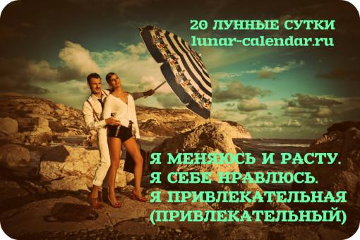 АФФИРМАЦИИ В 20 ЛУННЫЕ СУТКИ