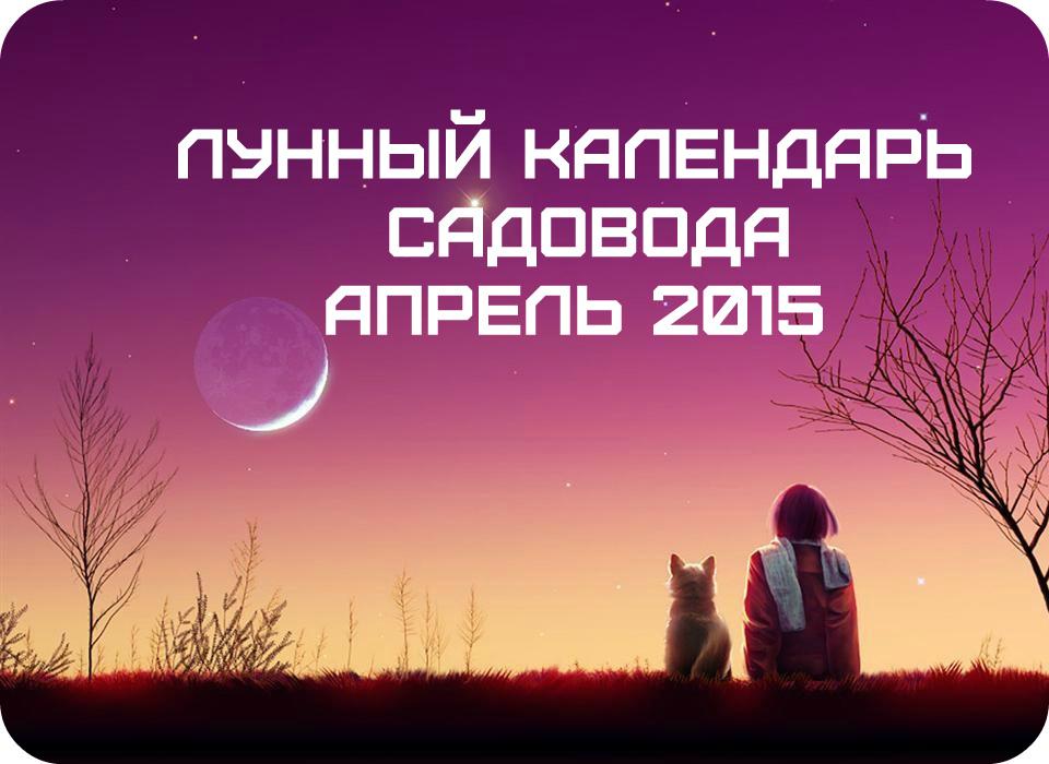 календарь садовода апрель 2015