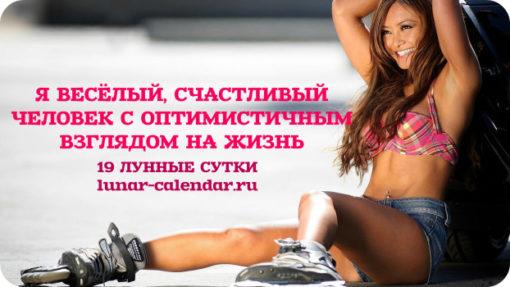 АФФИРМАЦИИ-В-19-ЛУННЫЕ-СУТКИ-622x350
