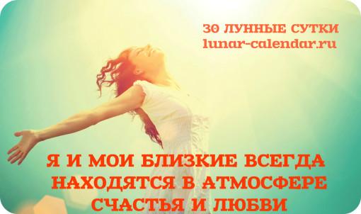 АФФИРМАЦИИ В 30 ЛУННЫЕ СУТКИ