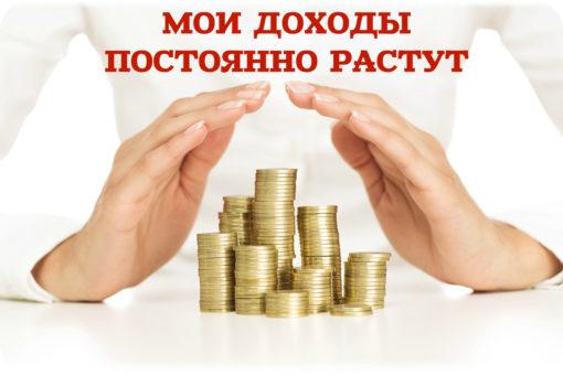 Аффирмация для денег